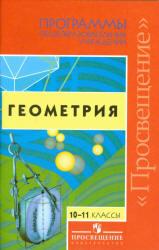 Программы общеобразовательных учреждений. Геометрия. 10-11 класс. Бурмистрова Т.А. 2010