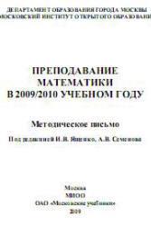 Преподавание математики в 2009-2010 учебном году. Методическое письмо. Ященко И.В., Семенов А.В. 2009
