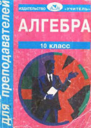Алгебра. Поурочные планы. 10 класс. Афанасьева Т.Л., Тапилина Л.А. 1998
