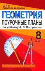 Геометрия. 8 класс. Поурочные планы по учебнику А.В. Погорелова. Грицаева Н.В. 2006