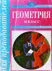 Геометрия. 10 класс. Поурочные планы по учебнику А.В. Погорелова. Афанасьева Т.Л., Тапилина Л.А. 1998