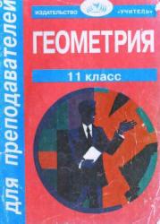 Геометрия. 11 класс. Поурочные планы по учебнику А.В. Погорелова. Афанасьева Т.Л., Тапилина Л.А. 1999