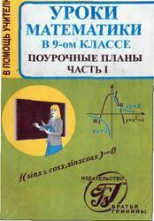 Уроки математики в 9 классе. Поурочные планы. Часть I. Ковалёва Г.И. 2002