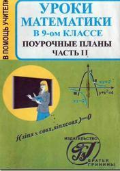 Уроки математики в 9 классе. Поурочные планы. Часть II. Ковалёва Г.Й. 2002