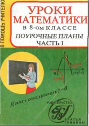 Уроки математики. 8 класс. Поурочные планы. Часть I. Ковалёва Г.И. 2001