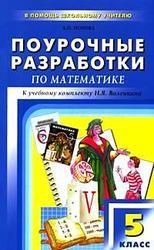 Поурочные разработки по математике. 5 класс. Попова Л.П. 2008