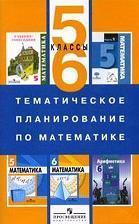 Тематическое планирование по математике. 5-6 класс. Бурмистрова Т. А. 2006
