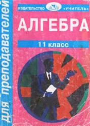 Алгебра и начала анализа. 11 класс. Поурочные планы. Афанасьева Т.Л., Тапилина Л.А. 1999