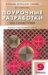 Поурочные разработки по геометрии. 9 класс. Гаврилова Н.Ф. 2005