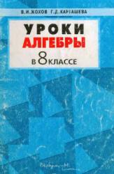 Уроки алгебры в 8 классе. Жохов В.И., Карташева Г.Д. 2000