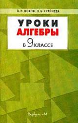 Уроки алгебры в 9 классе. Жохов В.И., Крайнева Л.Б. 2001