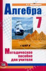Алгебра. 7 класс. Методическое пособие для учителя. Мордкович А.Г., 2009