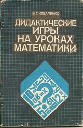Дидактические игры на уроках математики. Коваленко В.Г. 1990