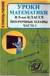 Уроки математики в 5 классе. Поурочные планы. Часть I. Ларина М.В. 2001