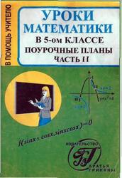 Уроки математики в 5 классе. Поурочные планы. Часть II. Ларина М.В. 2001