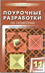 Поурочные разработки по геометрии. 11 класс. Яровенко В.А. 2010