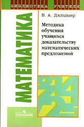 Методика обучения учащихся доказательству математических предложений. Далингер В.А. 2006
