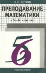Преподавание математики в 5 и 6 классах. Жохов В.И. 1999