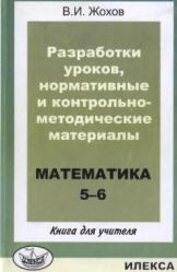 Разработки уроков, нормативные и контрольно-методические материалы. Математика. 5-6 класс. Жохов В.И. 2007