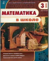 Математика в школе. Журнал. №3. 2010