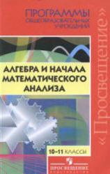 Программы общеобразовательных учреждений. Алгебра и начала математического анализа. 10-11 класс. Бурмистрова Т.А. 2009