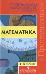 Программы общеобразовательных учреждений. Математика. 5-6 класс. Бурмистрова Т.А. 2009
