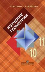 Изучение геометрии в 10-11 классах. Книга для учителя. Саакян С.М., Бутузов В.Ф., 2010