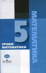 Уроки математики в 5 классе. Гельфман Э.Г., Панчищина В.А., Холодная О.В. 2006