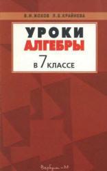 Уроки алгебры в 7 классе. Жохов В.И., Крайнева Л.Б. 2000