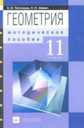 Геометрия. 11 класс. Методическое пособие. Потоскуев Е.В., Звавич Л.И. 2005