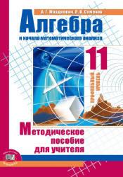 Алгебра и начала математического анализа. 11 класс. Методическое пособие. Мордкович А.Г., Семенов П.В. 2010