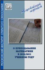 О преподавании математики в 2010-2011 учебном году. Методическое письмо. Ященко И.В., Семенов А.В., 2010