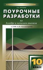 Поурочные разработки по алгебре и началам анализа. 10 класс. Рурукин А.Н., 2011