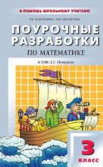 Поурочные разработки по математике. 3 класс. Максимова Т.В., Целоусова Т.Ю. 2011