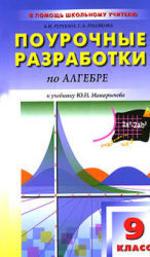 Поурочные разработки по алгебре, 9 класс, Рурукин, Полякова, 2010