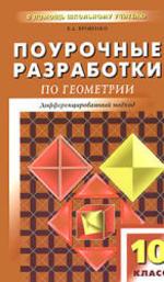Поурочные разработки по геометрии, 10 класс, Яровенко, 2010