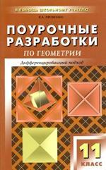 Поурочные разработки по геометрии, 11 класс, Яровенко, 2010