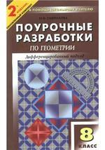 Поурочные разработки по геометрии, 8 класс, Гаврилова, 2010