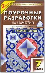 Поурочные разработки по геометрии. 7 класс. Гаврилова Н.Ф. 2010