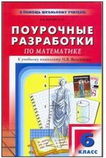 Поурочные разработки по математике, 6 класс, Выговская, 2011