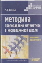 Методика преподавания математики в специальной (коррекционной) школе VIII вида. Перова М.Н. 2001