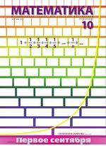 Математика. Методическая газета для учителей математики. 16-31 мая 2011