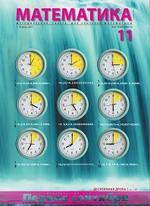 Математика. Методическая газета для учителей математики. 1-15 июнь 2011