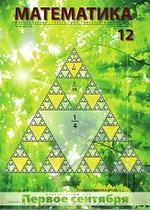 Математика. Методическая газета для учителей математики. 16-30 июнь 2011