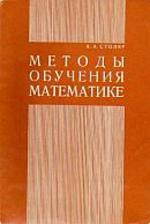 Методы обучения математике. Столяр А.А., 1966