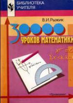 30000 уроков математики. Рыжик В.И., 2003
