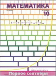Методическая газета. Математика. №10. Гармонический ряд. 2011