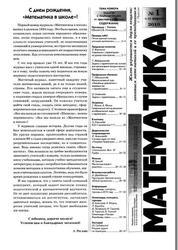 Методическая газета. Математика. №1. Задачи с параметрами. 2010