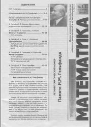 Методическая газета. Математика. №11. Памяти Гельфанда И.М. 2010