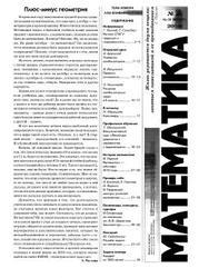 Методическая газета. Математика. №2. Азы комбинаторики. 2010